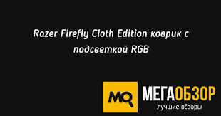 <b>Razer Firefly Cloth</b> Edition <b>коврик</b> с подсветкой RGB - MegaObzor