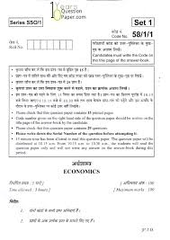cbse economics class xii board question paper years cbse class 12th 2015 economics boards question paper