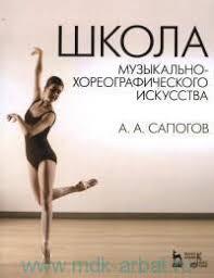 <b>Школа музыкально</b>-<b>хореографического</b> искусства : учебное ...