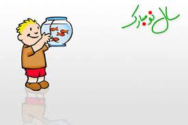 Image result for نوروز متحرک