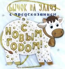 """""""<b>Новогоднее подвесное украшение</b> """"Бычок на удачу"""" с ..."""