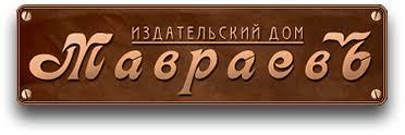 <b>Художественная</b> литература - <b>Издательский дом</b> &quot;МавраевЪ