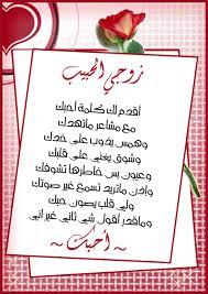 بطاقات زوجة محبة لزوجها