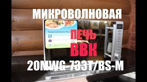 <b>Микроволновка BBK 20MWG</b>-<b>733T</b>. Обзор, инструкция и ...