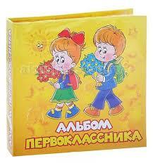 <b>Veld</b> CO <b>Фотоальбом</b>-анкета Первоклассник - Акушерство.Ru