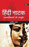 Hindi Natak : Manavadhikaro ki Rangbhumi - hindi-natak--Manavadhikaro-ki-Rangbhumi.jpg.small