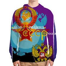 """Толстовка с полной запечаткой """"Моя родина <b>СССР</b> – Россия ..."""