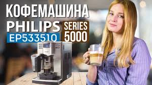 <b>Кофемашина Philips LatteGo</b> Series 5000 EP5335/10 - YouTube