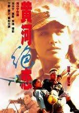 Huanghe juelian (Lovers' Grief Over the Yellow River) (Heart of China) (1999). tomatometer. All Critics; Top Critics. No Reviews Yet... No Reviews Yet. - 10848239_det