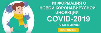 Официальный сайт мытищинской городской клинической ...