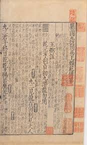 I Ching - Wikipedia