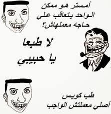 عالم النكت والضحك