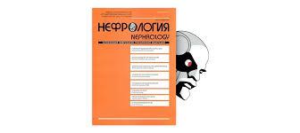 Этиология и патогенез пиелонефрита – тема научной статьи по ...