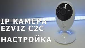 <b>ip камера EZVIZ C2C</b>. Обзор, Подключение и настройка - YouTube