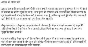 dussehra festival short long essay paragraph nibandh in hindi  dussehra fair vijaydashmi essay paragraph english composition