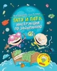 """Книга: """"Тату и Пату: инструкция по засыпанию"""" - <b>Хавукайнен</b> ..."""