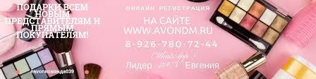 Avon для всех. Удобный шоппинг и бизнес онлайн. | ВКонтакте