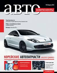 """Журнал """"Автокомпоненты"""" №2/2012 by Журнал ..."""