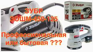 <b>ЗУБР</b> ЗОШМ-450-125 мм орбитальная-<b>шлифовальная машина</b> ...