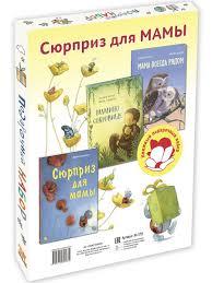 СЮРПРИЗ ДЛЯ МАМЫ. Подарочный <b>набор из 3</b>-х книг. Энас ...
