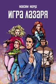 <b>Максим Марух</b>, Игра Лазаря – скачать fb2, epub, pdf на ЛитРес