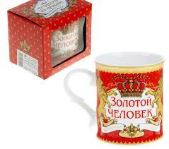 """<b>Кружка</b>-похвала """"<b>Золотой человек""""</b> купить по цене 500 руб. в ..."""