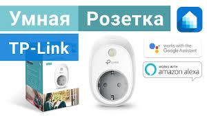 <b>Умная</b> Wi-Fi <b>розетка TP</b>-<b>Link HS100</b> Обзор и настройка – Умный ...