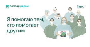 <b>Помощь</b> рядом — благотворительный проект Яндекса