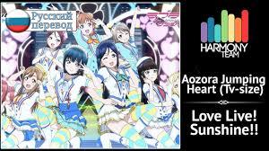 [<b>Love Live</b>! <b>Sunshine</b>!! RUS cover] Aozora Jumping Heart (TV-size ...