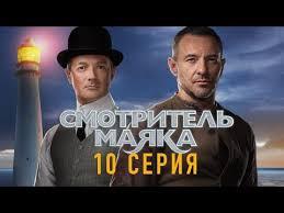 """<b>Смотритель маяка</b>"". 10 серия - YouTube"