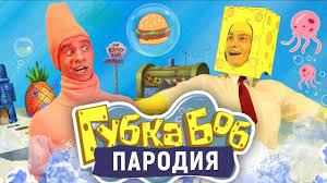<b>Губка</b> Боб. ПАРОДИЯ [SpongeBob] - YouTube