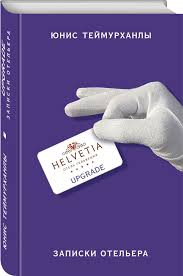 «<b>Upgrade</b>». <b>Записки</b> отельера • Юнис Теймурханлы, купить <b>книгу</b> ...