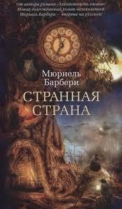 <b>Странная страна Барбери</b> Мюриэль | Буквоед ISBN 978-5-389 ...