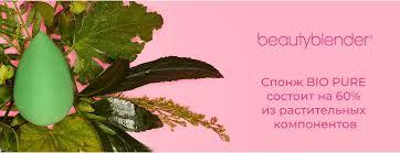 <b>Beautyblender</b> - купить на официальном сайте SEPHORA цены ...
