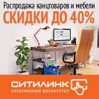 Скидки до 40% а канцтовары и мебель!