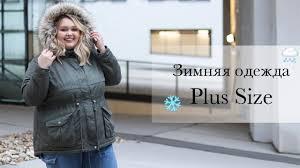 ЗИМНЯЯ ОДЕЖДА Plus Size || Стильные пальто, парки и <b>куртки</b> ...