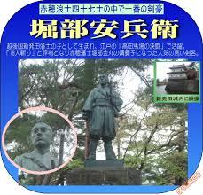 「堀部安兵衛 家紋」の画像検索結果