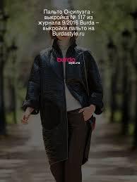 <b>Пальто О-силуэта</b> - выкройка № 117 из журнала 9/2016 Burda ...