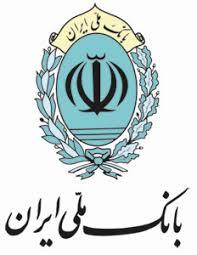 نتیجه تصویری برای بانک ملی ایران (بام)