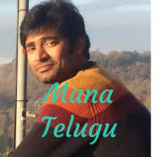 Mana Telugu Podcast
