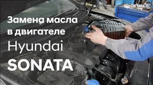 Замена <b>масла</b> в двигателе Hyundai <b>SONATA</b> - YouTube