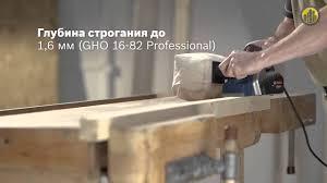 <b>BOSCH GHO 26-82 Рубанок</b> - YouTube