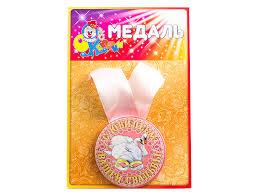 <b>Медаль Эврика С юбилеем</b> свадьбы 97194 | www.gt-a.ru