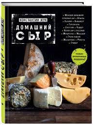 """<b>Книга</b> """"<b>Домашний сыр</b>"""" Жук Константин Витальевич – купить ..."""