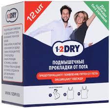 """<b>Прокладки</b> для подмышек от пота """"<b>1</b>-<b>2 DRY</b>"""" №12 <b>для одежды</b> ..."""