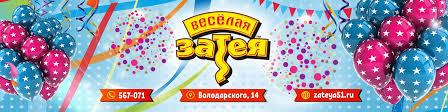 <b>Весёлая Затея</b> Мурманск - воздушные <b>шары</b> | ВКонтакте