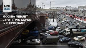 <b>Москва</b> меняет стратегию борьбы с <b>пробками</b> – Коммерсантъ FM ...