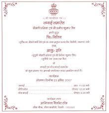 Wedding Invitation Wording: Wedding Invitation Wordings In Hindi