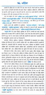 essay on non violence in hindi