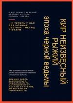 <b>Неизвесный Кир</b> - купить книги автора или заказать по почте